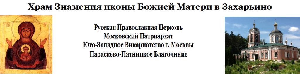 Храм Знамения иконы Божией Матери в Захарьино города Москвы